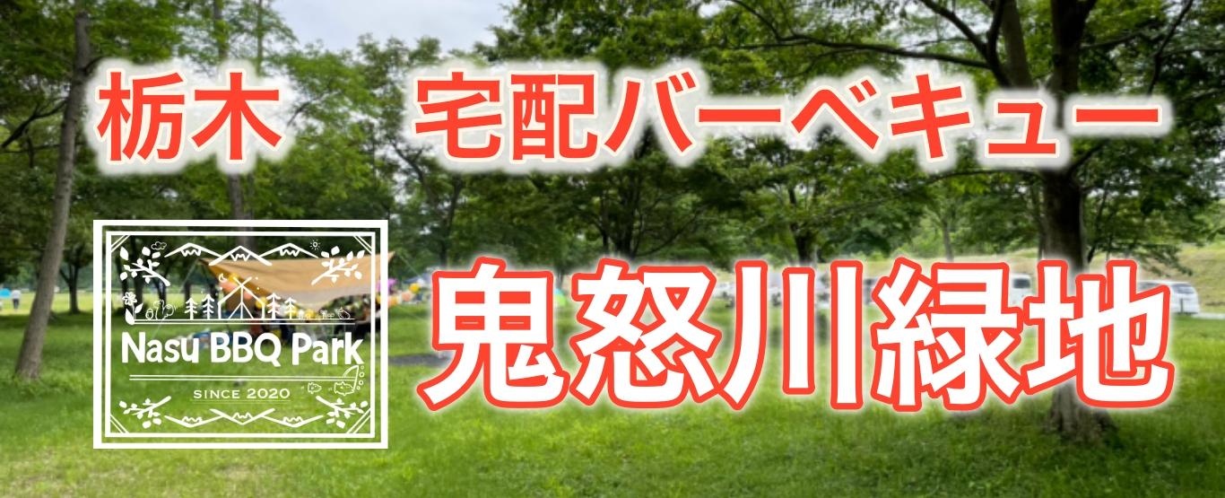 鬼怒川バーベキューレンタル バナー