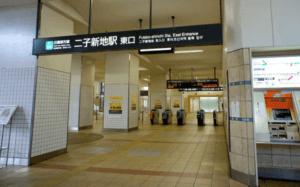 二子玉新地駅